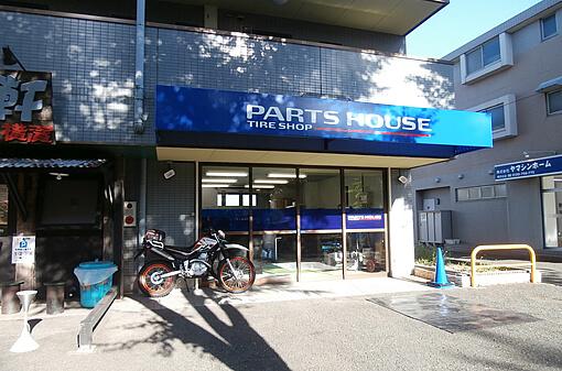 パーツハウス